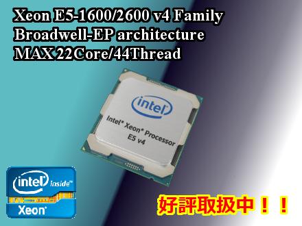 Broadwell-EP『インテル® Xeon® E5-1600/2600v4』シリーズ搭載ワークステーション
