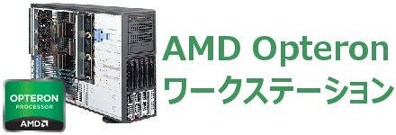 AMD Opteron搭載ワークステーション
